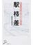 駅格差 首都圏鉄道駅の知られざる通信簿(SB新書)
