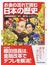 お金の流れで読む日本の歴史 元国税調査官が「古代〜現代史」にガサ入れ(中経の文庫)