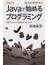 カラー図解Javaで始めるプログラミング 知識ゼロからの定番言語「超」入門(ブルー・バックス)