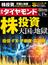 週刊ダイヤモンド 2017年3/18号 [雑誌]
