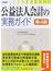 公益法人会計の実務ガイド 第4版