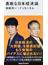 勇敢な日本経済論(講談社現代新書)