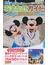 東京ディズニーシーおまかせガイド 2017−2018(Disney in Pocket)