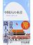 中国人の本音 日本をこう見ている(平凡社新書)