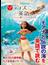 ディズニーの英語 コレクション16 モアナと伝説の海