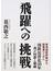 飛躍への挑戦 東海道新幹線から超電導リニアへ