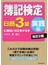 簿記検定〈日商3級実践編〉に面白いほど受かる本 改訂2版