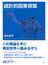 統計的因果探索(機械学習プロフェッショナルシリーズ)