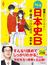 世界一わかりやすい河合敦の日本史B 第3巻 〈近・現代〉の特別講座