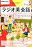 NHK ラジオ英会話 2017年 05月号 [雑誌]