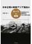 日本企業の東南アジア進出のルーツと戦略 戦前期南洋での国際経営と日本人移民の歴史