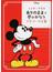 ミッキーマウスありのままで夢がかなうアドラーの言葉(中経の文庫)