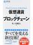 仮想通貨とブロックチェーン(日経文庫)