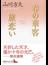 春の華客 旅恋い 山川方夫名作選(講談社文芸文庫)