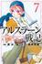 アルスラーン戦記(7) (講談社コミックス)