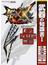 モンスターハンターダブルクロス公式データハンドブック武器の知識書 1 大剣・太刀・片手剣・双剣・スラッシュアックス・チャージアックス・弓
