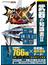 モンスターハンターダブルクロス公式データハンドブック武器の知識書 2 ハンマー・狩猟笛・ランス・ガンランス・操虫棍・ライトボウガン・ヘビィボウガン