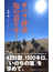 サハラ砂漠 塩の道をゆく(集英社新書)