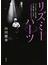 リズミーハーツ タップの父・中川三郎から受け取ったもの〜中川裕季子の生き方