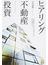"""ヒアリング不動産投資 """"年間家賃収入1億円""""を突破した人の次なる戦略とは?"""