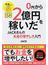 0円から2億円を稼いだJACKさんのお金の増やし方入門 マネするだけでお金が増える!