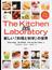 The Kitchen as Laboratory 新しい「料理と科学」の世界 25のレシピ付