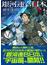 銀河連合日本 5(星海社FICTIONS)