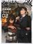 マージナル・オペレーション改 02(星海社FICTIONS)