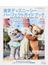 東京ディズニーシーパーフェクトガイドブック 2018(My Tokyo Disney Resort)