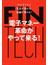 電子マネー革命がやって来る! フィンテックで生活が変わる、金融が変わる!