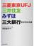 三菱東京UFJ・三井住友・みずほ三大銀行がよくわかる本(中経の文庫)