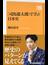 「司馬遼太郎」で学ぶ日本史(生活人新書)