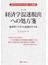 経済学混迷脱出への処方箋 経済学パラダイム転換のすすめ 経済学200年の常識への挑戦 改訂版