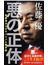 悪の正体 修羅場からのサバイバル護身論(朝日新書)