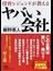 投資レジェンドが教えるヤバい会社(日経ビジネス人文庫)