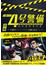 4号警備 土曜ドラマ 後編(宝島社文庫)