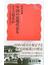 中国の近現代史をどう見るか(岩波新書 新赤版)