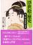 浮世絵の歴史 美人絵・役者絵の世界(講談社学術文庫)