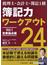 簿記力ワークアウト24 税理士・会計士・簿記1級 Vol.1 定番論点編