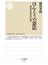 ほんとうの憲法 戦後日本憲法学批判(ちくま新書)