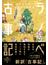 ラノベ古事記 日本の神様とはじまりの物語