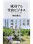 成功する里山ビジネス ダウンシフトという選択(角川新書)