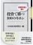 日経記者に聞く投資で勝つ100のキホン(日経ビジネス人文庫)