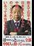 教えて石平さん。日本はもうすでに中国にのっとられているって本当ですか?(SB新書)