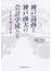 神戸高商と神戸商大の会計学徒たち その苦闘と栄光