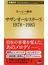 サザンオールスターズ1978−1985(新潮新書)