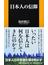 日本人の信仰(扶桑社新書)