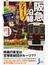 阪急沿線ディープなふしぎ発見(じっぴコンパクト新書)