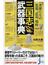 英雄たちの装備、武器、戦略三国志武器事典(じっぴコンパクト新書)