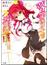 落第騎士の英雄譚(キャバルリィ)13 ドラマCD付き限定特装版(GA文庫)